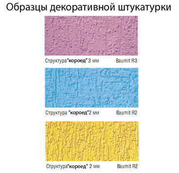 Образцы штукатурных составов