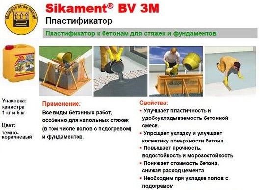 Пластификатор для бетона своими руками из стирального порошка 83