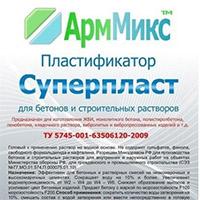 Суперпластификатор марки АрмМикс