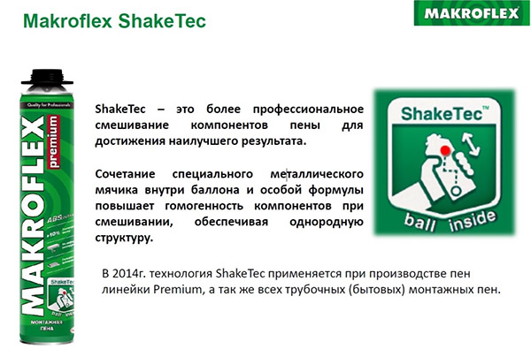Технология ShakeTec