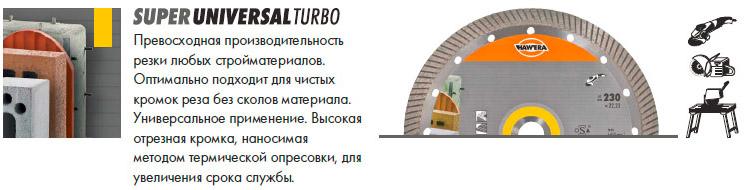 Турбо-диск