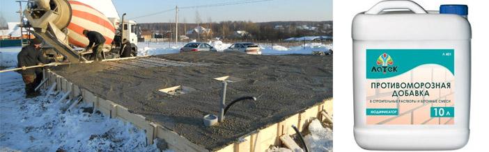 Работа с бетоном зимой
