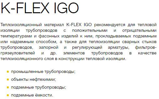 К-Флекс серии Igo