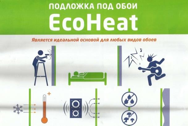 Подложка EcoHeat