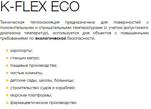 Серия Eco