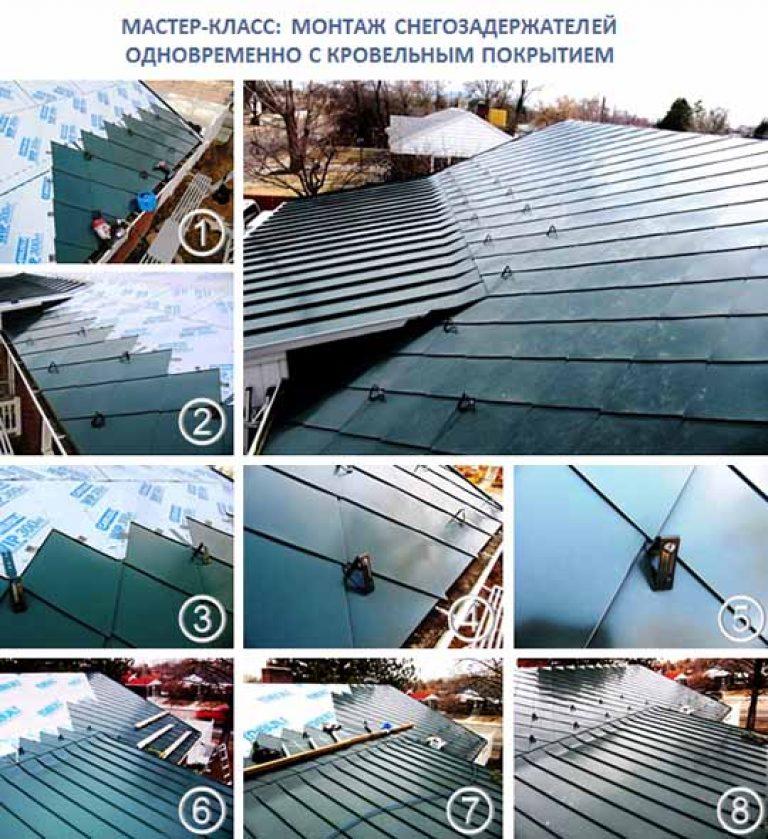 Снегозадержатели на крышу монтаж своими руками 13