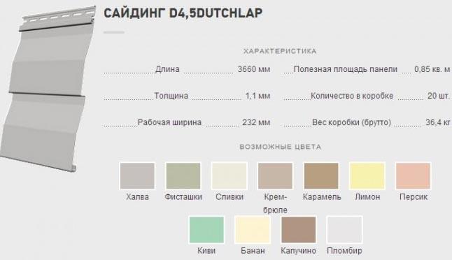 Серия D4,5 Dutchlap