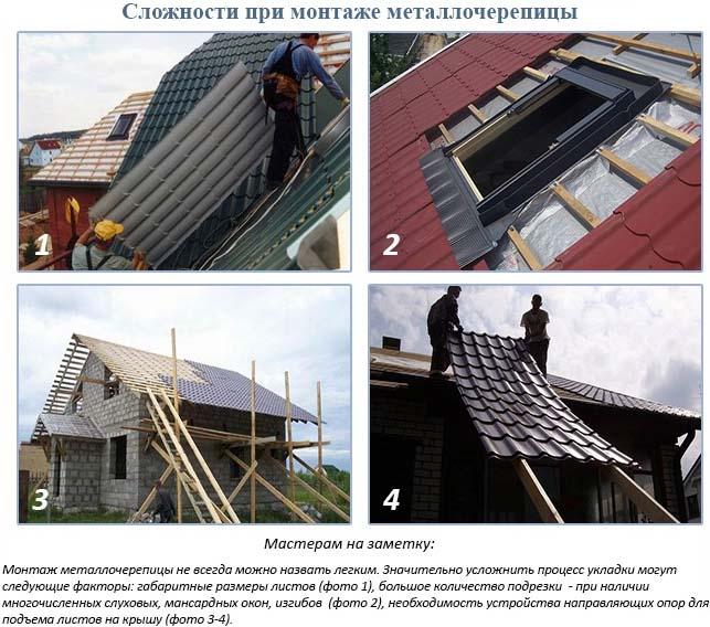 Сложности при обшивке крыши