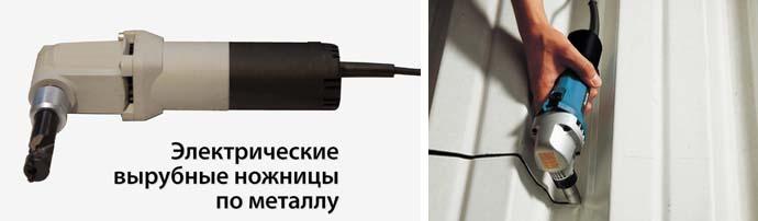 Электроножницы по металлу