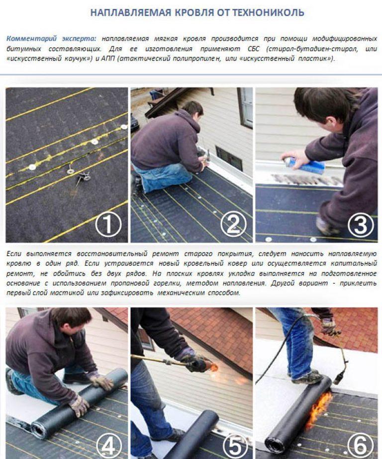 Как покрыть крышу технониколем своими руками 16